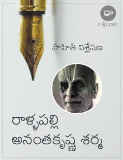 Rallapalli Anantha Krishna Sarma