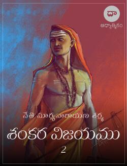 Sankara Vijayam 2