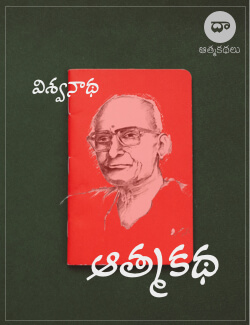 Viswanatha Atmakatha