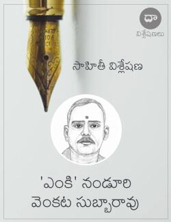 Nandoori Subbarao - Visleshana