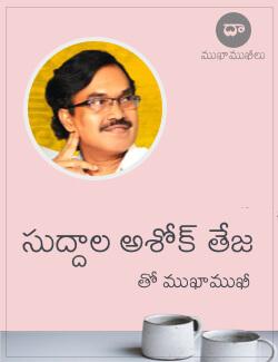 Suddala Ashok Teja - Mukhamukhee