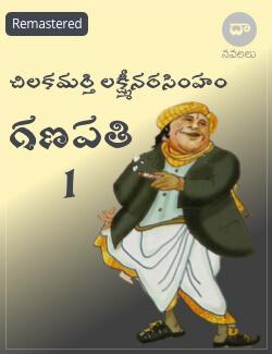 Ganapathi 1