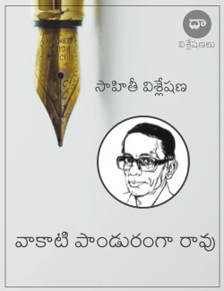 Vakati Pandurangarao - Visleshana