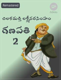 Ganapathi 2
