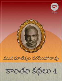 Kantham Kathalu 4