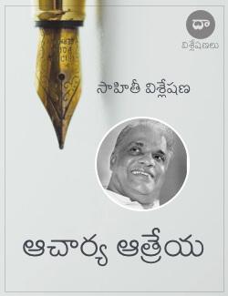 Acharya Atreya