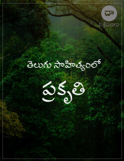 Telugu Sahithyamlo Prakruthi - Visleshana
