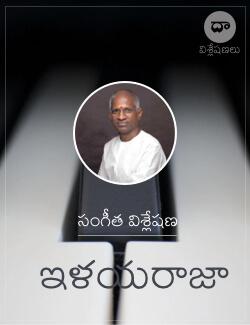 Ilaya Raja - Visleshana