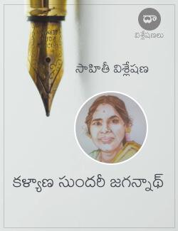 Kalyana Sundari Jagannatha - Visleshana