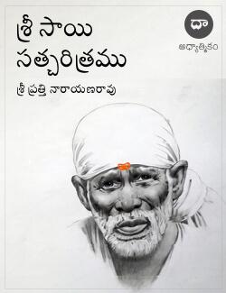 Sri Sai Satcharita