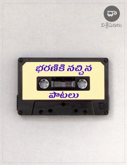 Bharaniki Nachhina Patalu VS