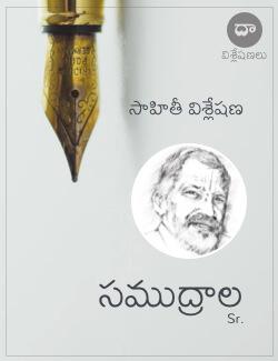 Samudrala Senior - Visleshana