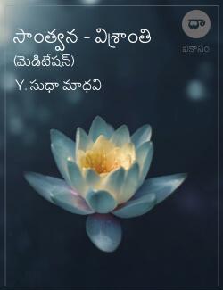 Saantvana - Vishranthi (Meditation)