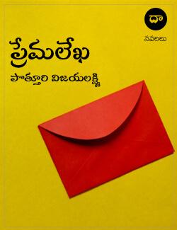 Prema Lekha Novel