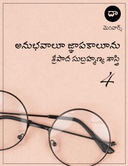 Anubhavalu - Jnapakaloonu 4