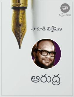 Aarudra - Visleshana