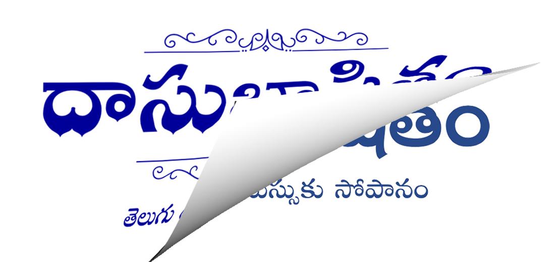 Dasubhashitam logo teaser