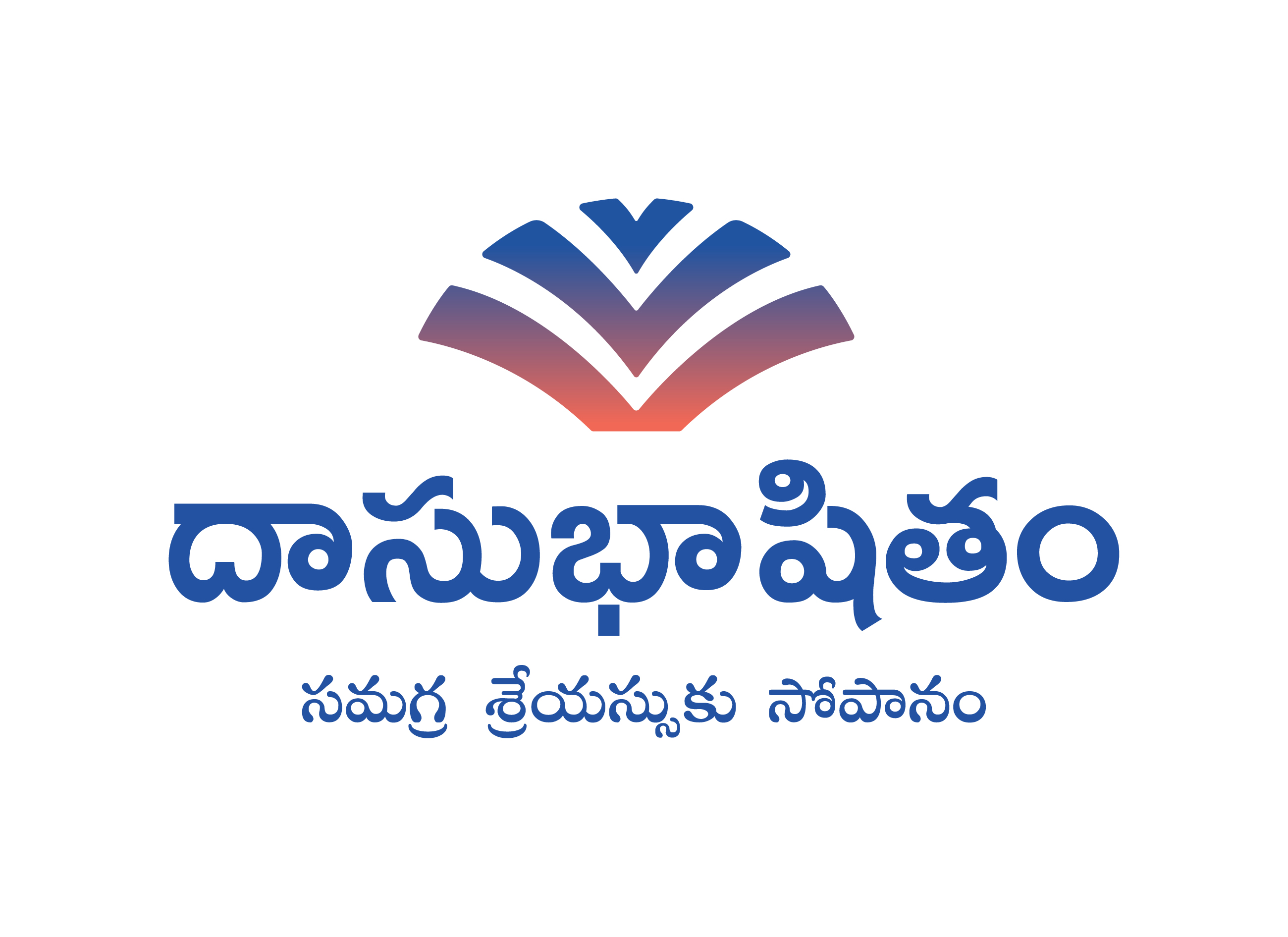 Dasubhashitam new logo