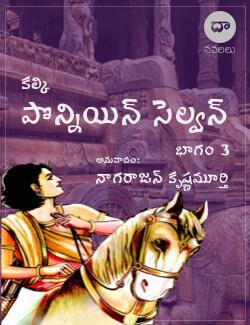 Ponniyin Selvan 3
