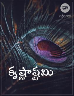Sri Krishnaastami - Visleshana