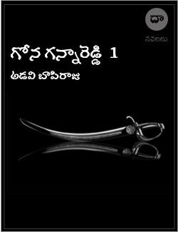 Gona Gannareddy 1