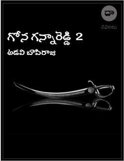 Gona Gannareddy 2