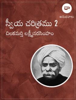 Sweeya Charitram 2
