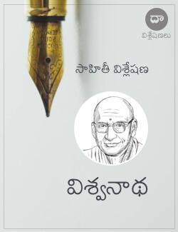 Viswanatha - Visleshana
