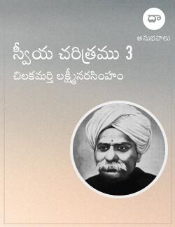Sweeya Charitram 3