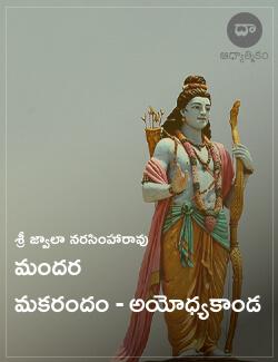 Mandara Makarandam - Ayodhyakaanda