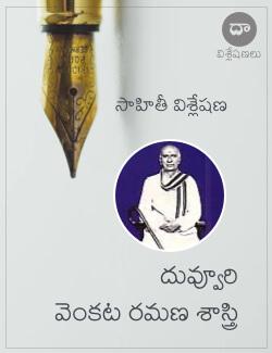 Duvvuri Venkata Ramanasastri - Visleshana
