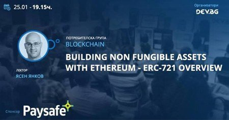 Building non-fungible assets with Ethereum - ЕRС - 721 overview