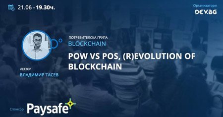PoW vs PoS, (r)evolution of blockchain