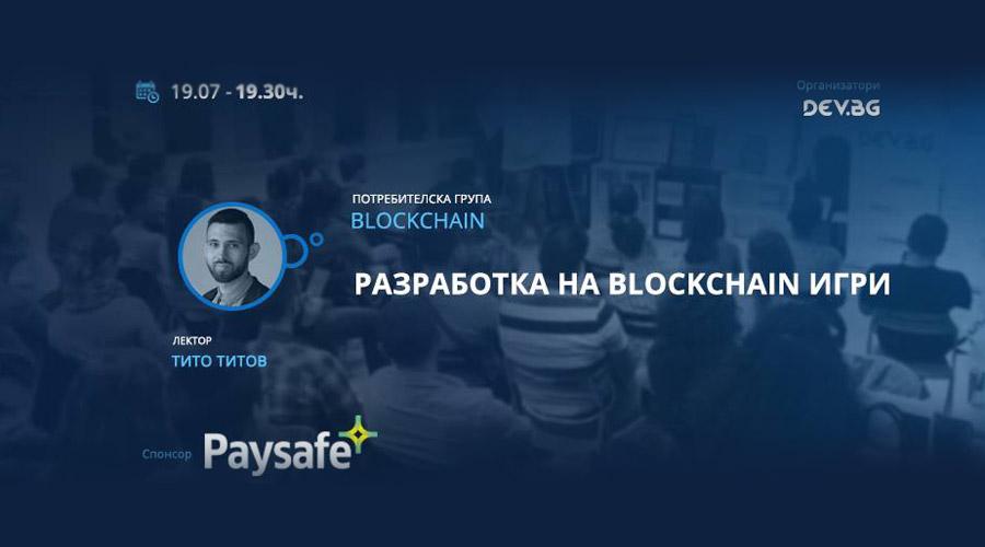 Development of blockchain games