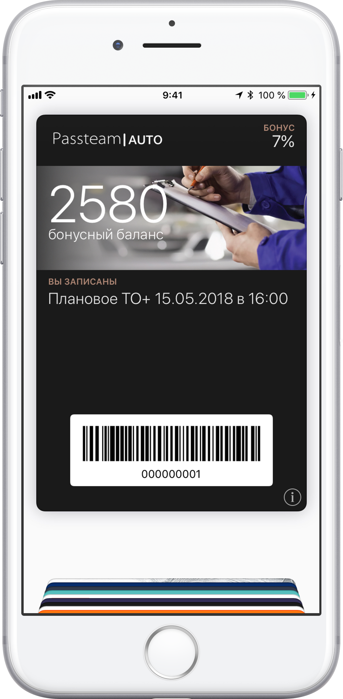 Использование электронной карты Apple Wallet