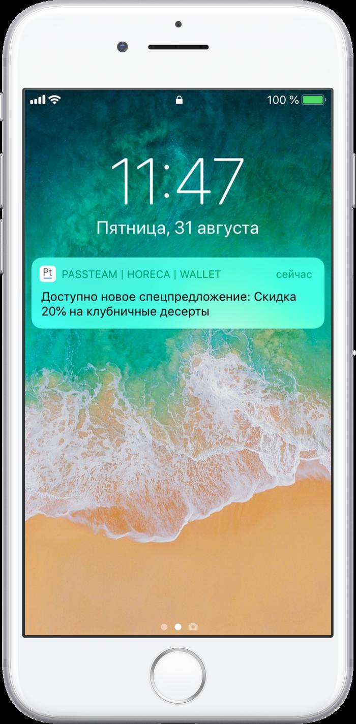 Push-уведомление на электронной карте Apple Wallet