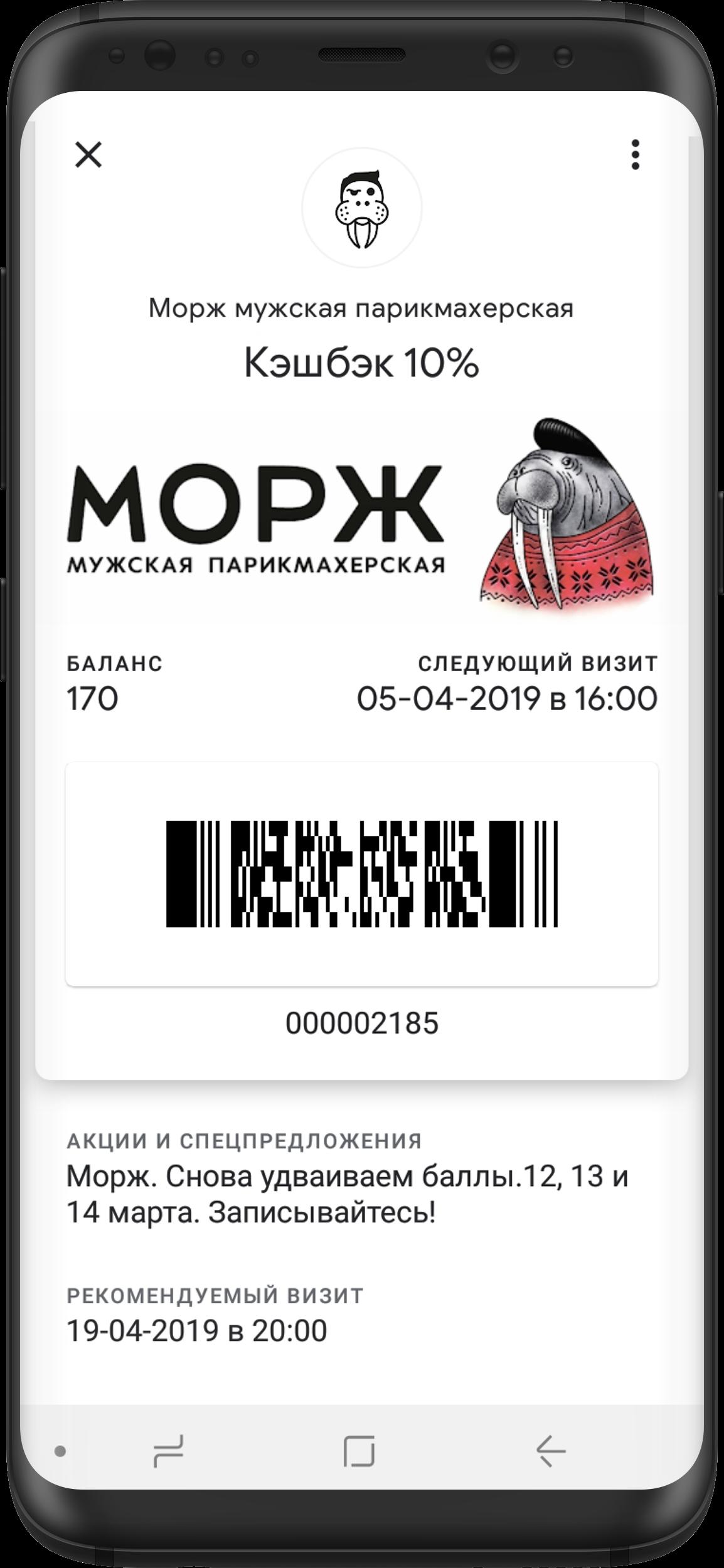 Онлайн-анкетирование и получение электронной карты Wallet
