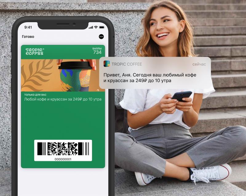 Использование электронной карты Wallet в салоне красоты