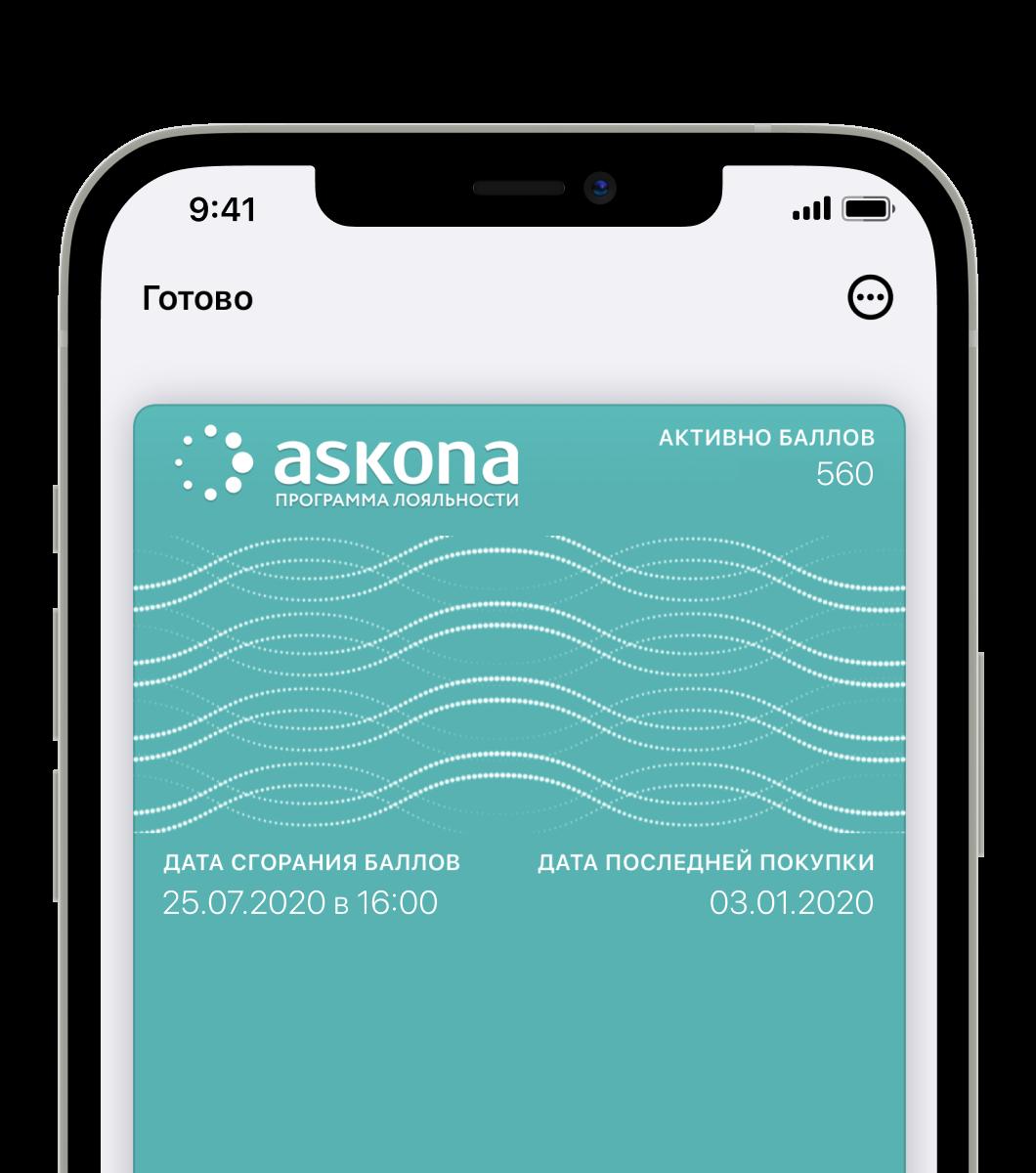 Электронная карта askona в apple wallet