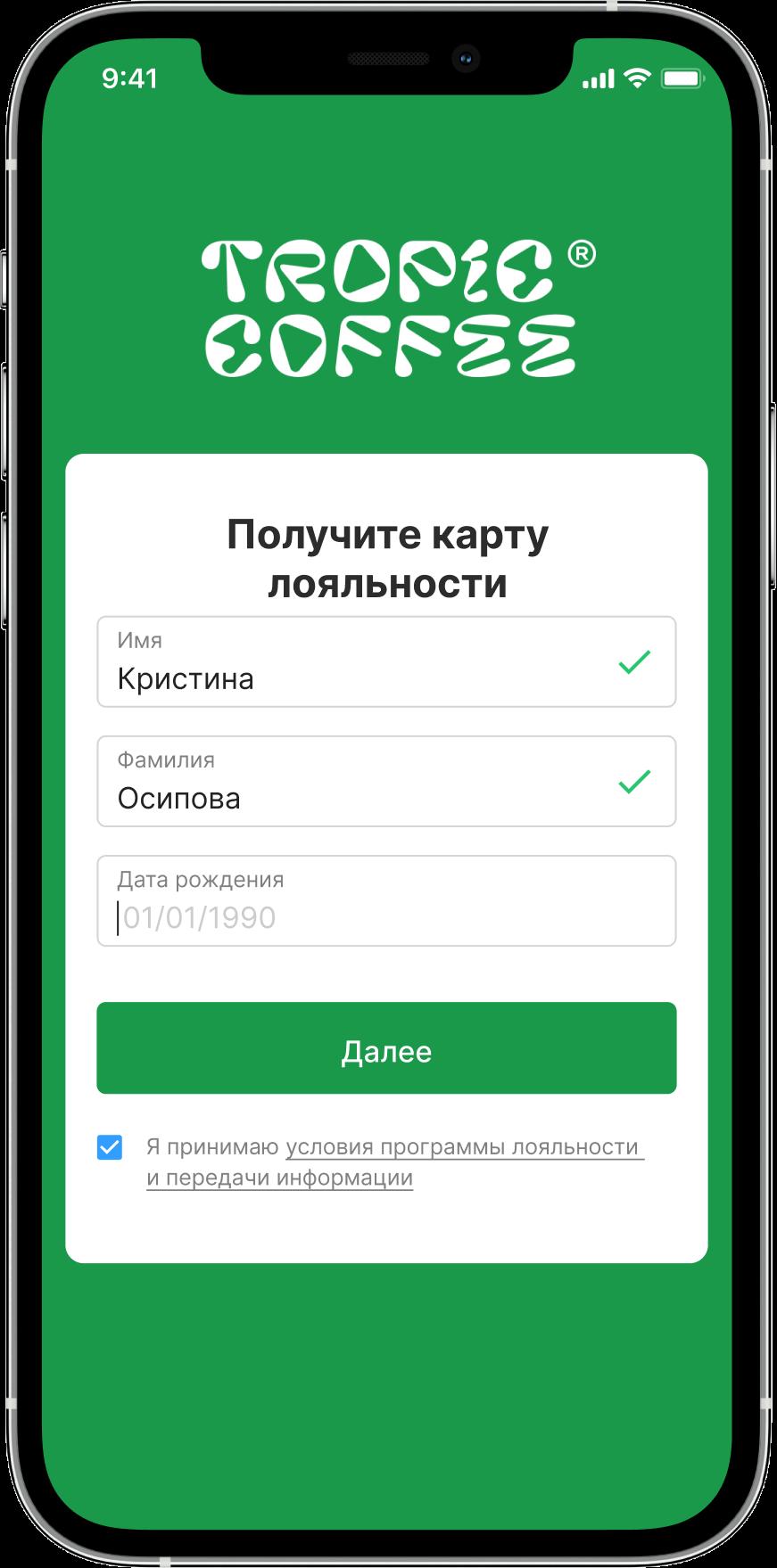 Онлайн анкета passteam