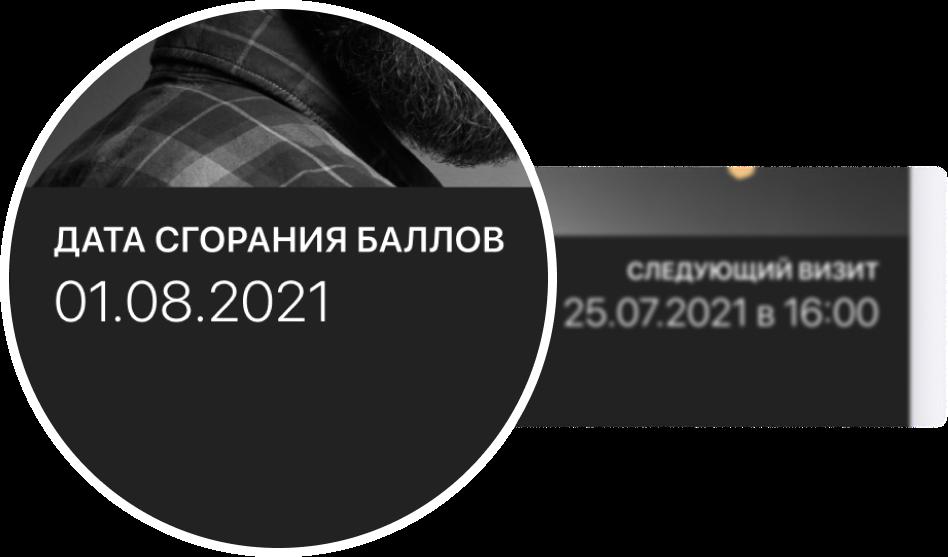 Дата визита на карте