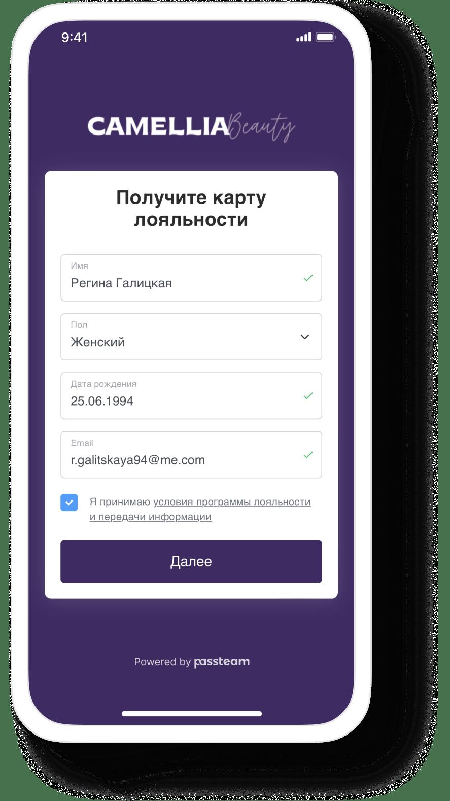 Использование электронной карты Wallet