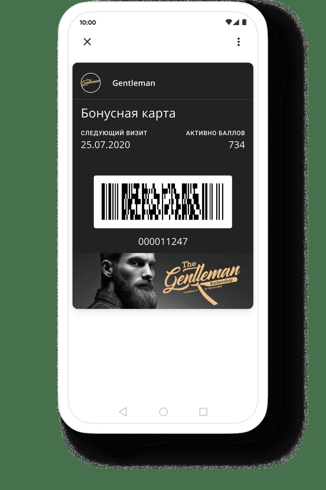 Электронная карта the Gentleman в Google Pay