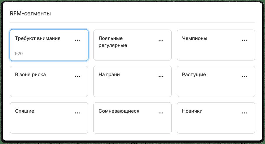 rfm-сегменты в интерфейсе passteam