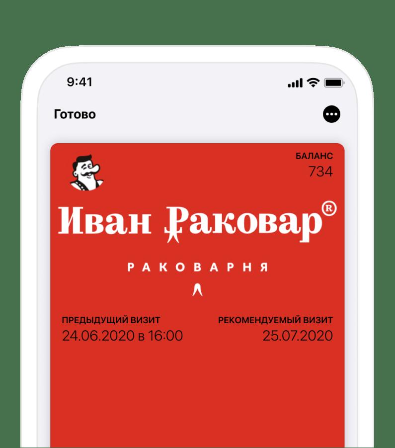 """Электронная карта """"иван раковар"""" в apple wallet"""
