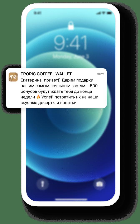 пуш уведомление apple wallet