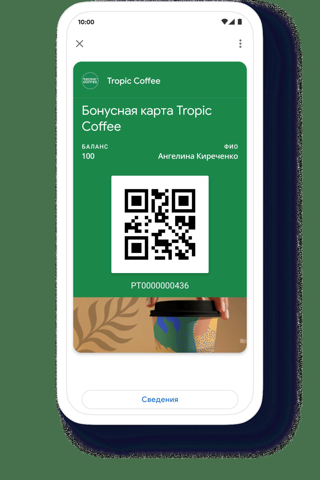 электронная карта в google pay