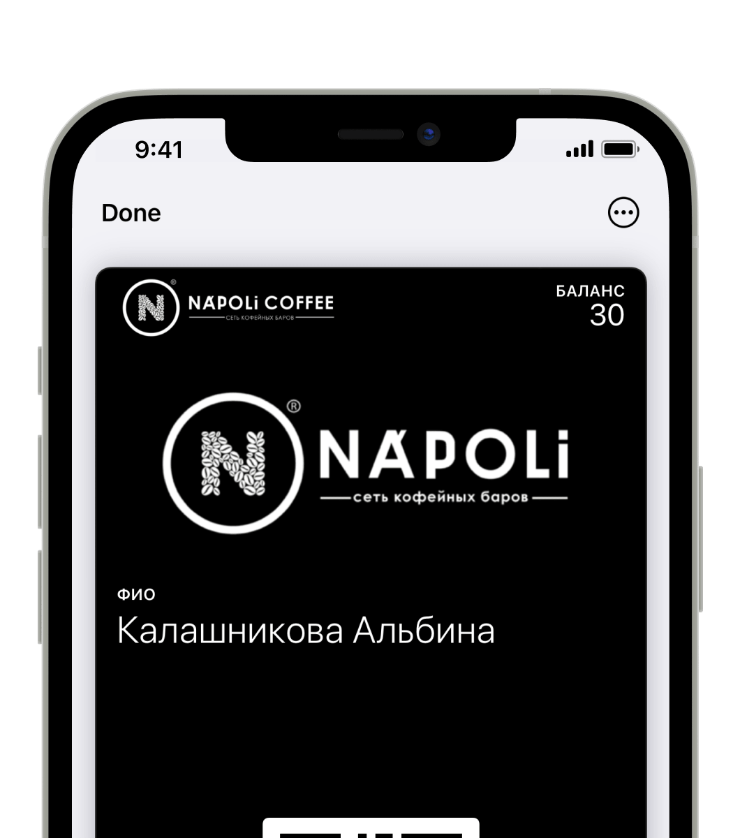 ЭЛЕКТРОННАЯ КАРТА napolicoffee в apple wallet