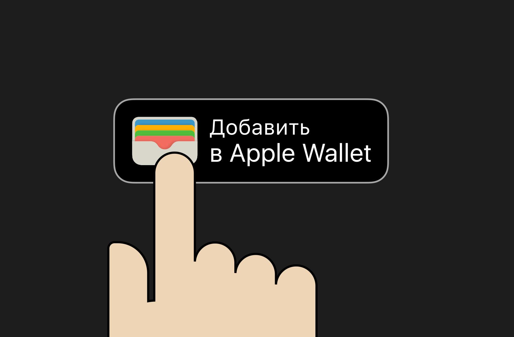 Как добавить карты в iPhone 5S