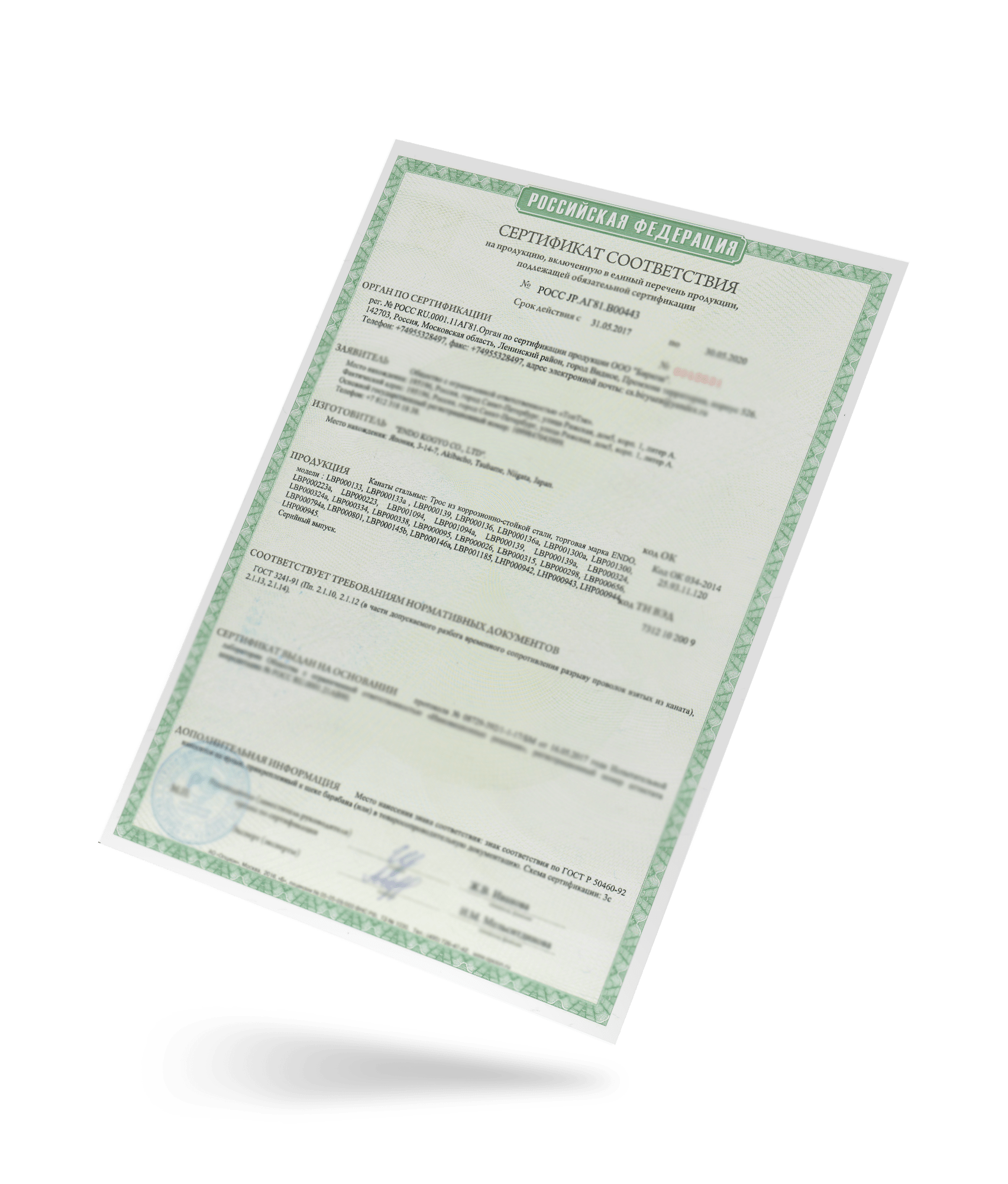 Обязательная сертификация ГОСТ Р